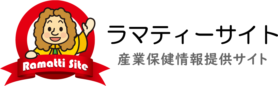 ラマティーサイト(産業医科大学 産業保健情報提供サイト)